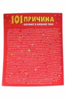 Открытка-гигант «101 причина для любви»