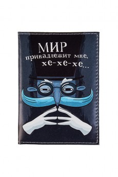 Обложка для паспорта «Как захватить мир»