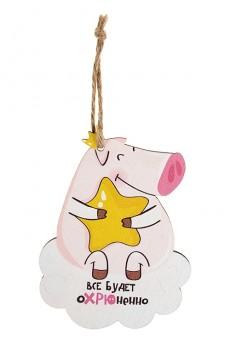 Украшение декоративное «Свинка со звездочкой»