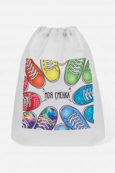 Сумка-рюкзак для обуви «Моя сменка»