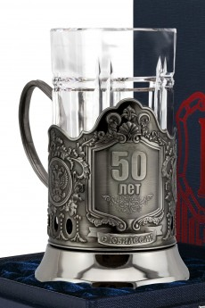 Набор для чая с подстаканником «50 лет»