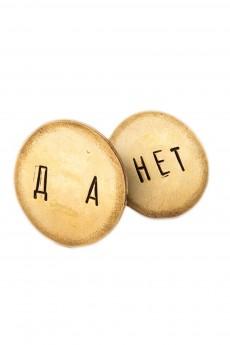 Монета «Да Нет»