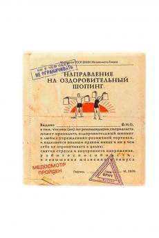 Чехол для карт «Направление на оздоровительный шопинг»