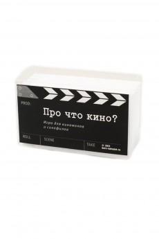 Игра карточная «О чем этот фильм»