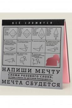 Блокнот «Оригами Розовый слон»