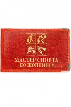 Визитница «Мастер спорта по шопингу (кожа)»