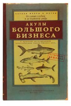 Визитница «Акулы большого бизнеса»