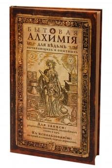 Записная книжка «Бытовая алхимия»