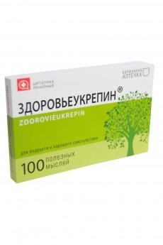 Цитатник лечебный «Здоровьеукрепин»