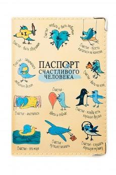 Обложка на паспорт «Счастливого человека (кожа)»