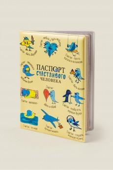 Обложка на паспорт «Счастливого человека»