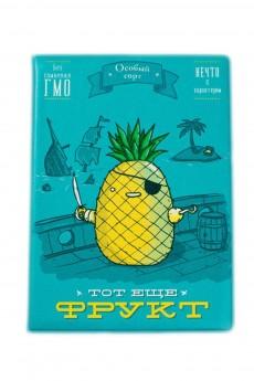 Обложка на паспорт «Тот еще фрукт Ананас»