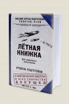 Обложка для автодокументов «Летная книжка»