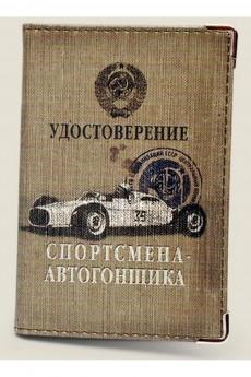 Обложка для автодокументов «Спортсмен автогонщик»