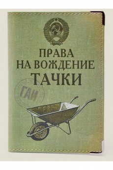 Обложка для автодокументов «Тачка»