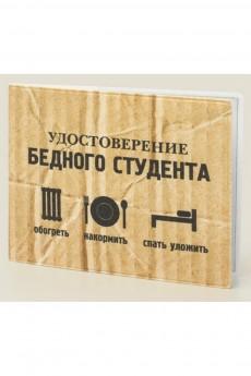 Обложка на студенческий «Бедный студент»