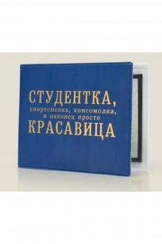 Обложка на студенческий «Студентка комсомолка»