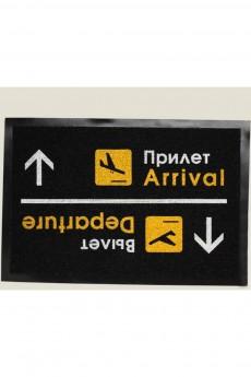 Коврик придверный «Arrival Departure»