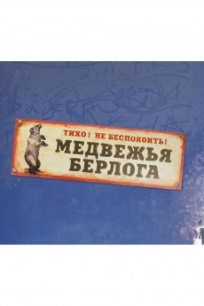 Табличка на дверь «Берлога»
