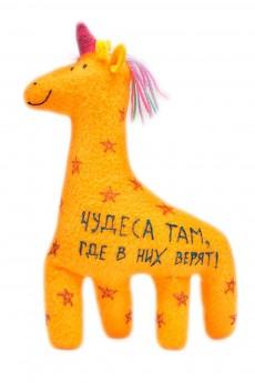 Игрушка «Жираф - единорог ЧУДЕСА ТАМ ГДЕ В НИХ ВЕРЯТ»