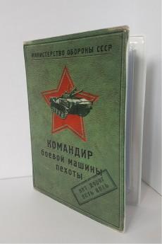 Обложка для автодокументов «Командир боевой машины пехоты»