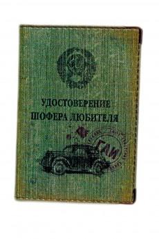 Обложка для автодокументов «Шофер любитель»