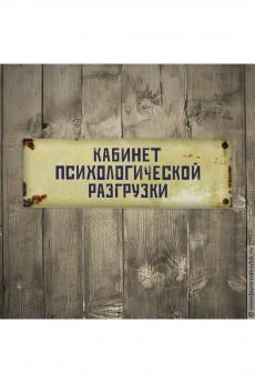 Табличка на дверь «Кабинет психологической разгрузки»