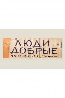 Табличка на дверь «Люди добрые»