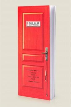 Блокнот дверь «Высокое напряжение для списка гениальных идей»