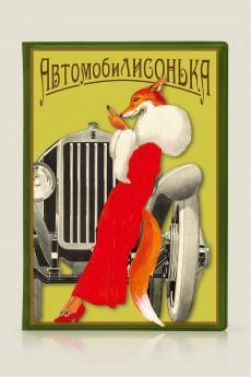 Обложка для автодокументов «АвтомобиЛИСОНЬКА»