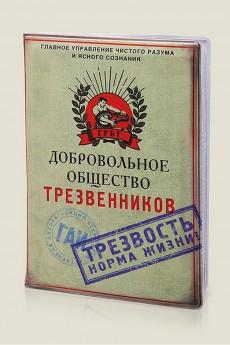 Обложка для автодокументов «Добровольное общество трезвенников»