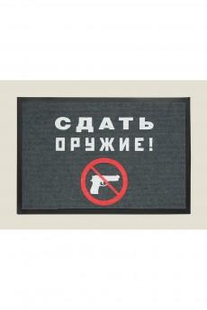 Коврик придверный «Сдать оружие»
