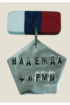 Медаль «Надежда фирмы»