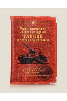 Обложка для автодокументов «Танк  (кожа)»