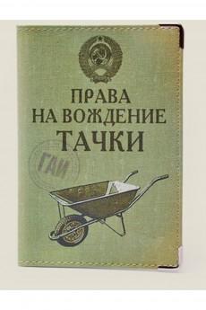 Обложка для автодокументов «Тачка (кожа)»