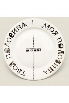 Тарелка «Моя половина твоя половина»