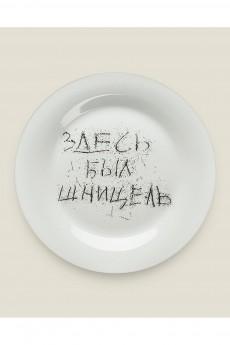 Тарелка «Здесь был шницель»