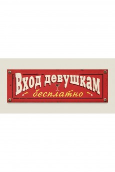 Табличка на дверь «Вход девушкам бесплатно»