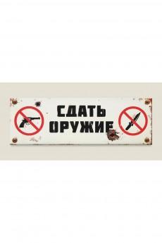Табличка на дверь «Сдать оружие»