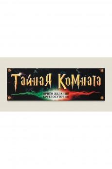 Табличка на дверь «Тайная комната»