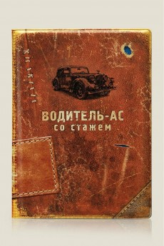 Обложка для автодокументов «Водитель-ас со стажем»
