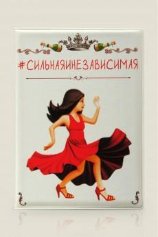 Обложка для паспорта «#СИЛЬНАЯИНЕЗАВИСИМАЯ»
