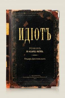 Обложка для паспорта «Идиот (кожа)»