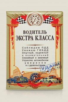 Обложка для автодокументов «Водитель экстра Класса»