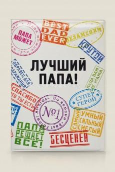 Обложка для паспорта «ЛУЧШИЙ ПАПА»