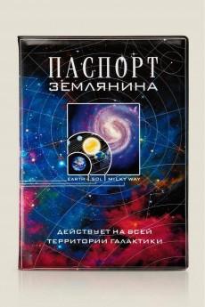 Обложка для паспорта «Паспорт землянина»