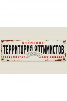 Табличка на дверь «Территория оптимистов»
