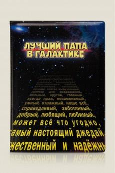 Обложка для паспорта «Лучший папа в галактике (пластик)»