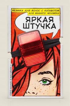 Резинка для волос с катафотом «ЯРКАЯ ШТУЧКА»