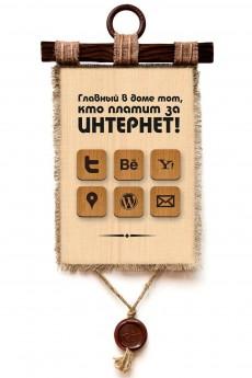 Свиток А4 «Главный - кто платит за интернет»